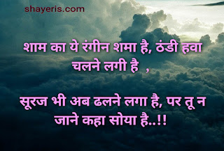 Best Good Evening Hindi Shayari Images, Wallpapers