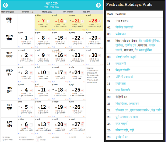 June 2020 Calendar Printable In Hindi festivals Dates, holidays in India