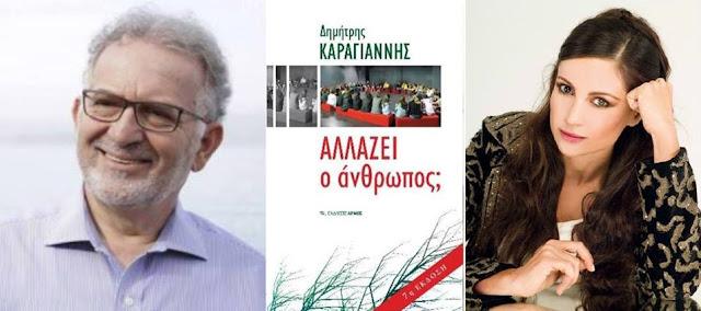 Παρουσίαση βιβλίου στο Ναύπλιο «Αλλάζει ο Άνθρωπος;»