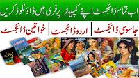 """""""Jawab Araz Digest"""",""""Shoaa Digest"""",""""Other Urdu Digest"""",""""Khawatin Digest"""",""""Sarguzashat Digest"""",""""Keran Urdu Digest"""",""""Suspense Digest"""",""""Pakiza Digest"""",""""Horror Digest"""",""""Anchel Urdu Digest"""",""""Jasoosi Digest"""",""""Hena Urdu Digest"""",""""Cooking & Health Digest"""",""""Sports & Education"""",""""Hekait Digest"""",""""Dosheeza Digest"""",""""Naye Ufaq"""",""""Obqari Magazine"""",""""Rida Digest"""",""""Roohani Digest"""",""""Sachee Kahanian"""""""