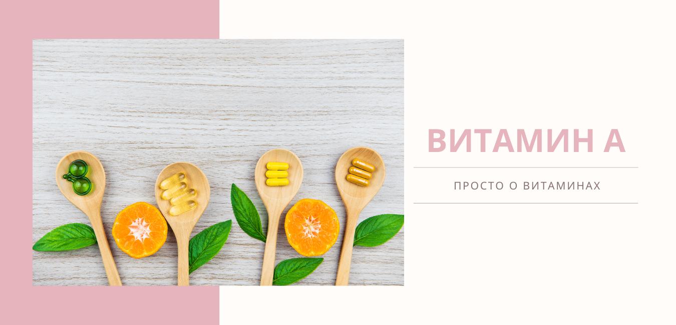 витамин а в каких продуктах