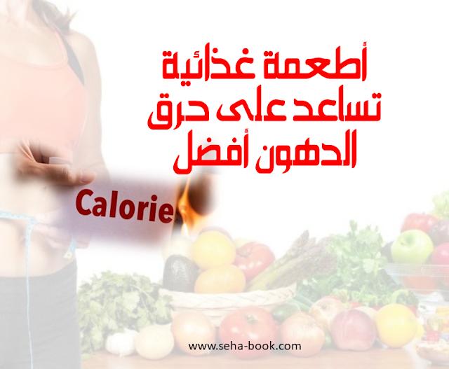 أطعمة غذائية تساعد على حرق الدهون أفضل