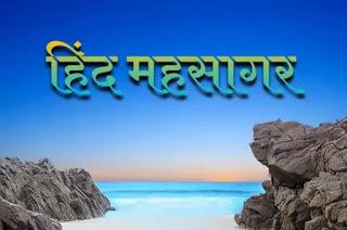 हिंद महासागर  Indian Ocean in Hindi - Rexgin
