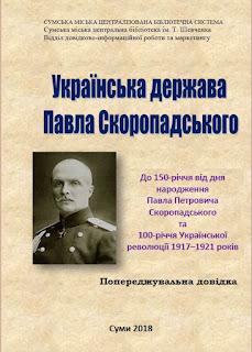 https://libsumy.com/wp-content/uploads/2018/05/Skoropadskyj-P..pdf