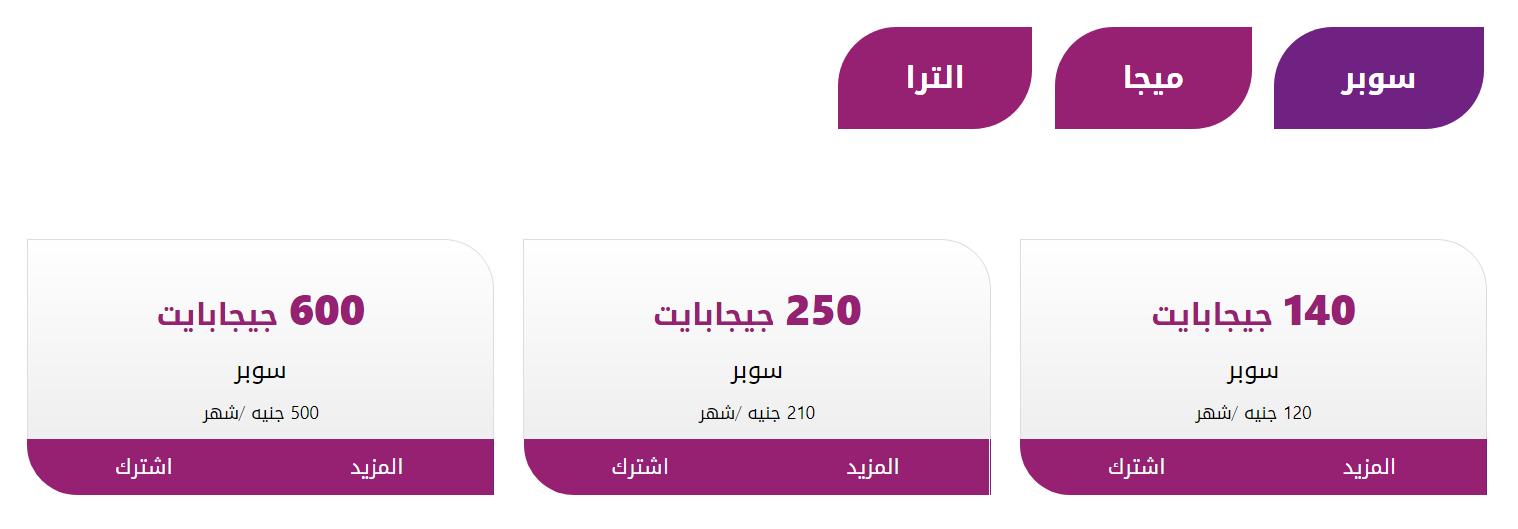 اسعار تي داتا TEdata الجديدة 2020 سوبر وي سبيس we space