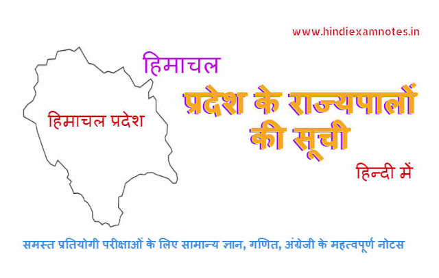 List of Himachal Pradesh Governors in Hindi