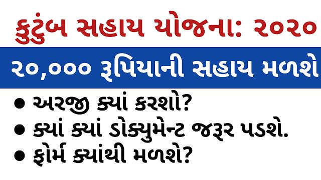 Kutumb Sahay Yojana [Familly Assistance] Scheme Gujarat 2020