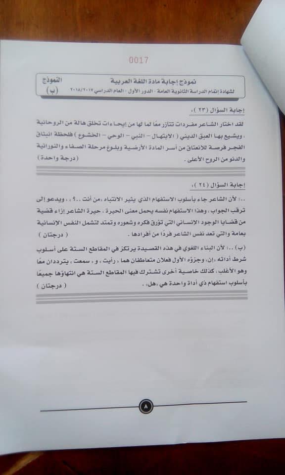 نموذج الإجابة الرسمي لامتحان اللغة العربية للصف الثالث الثانوي ٢٠١٨ 8
