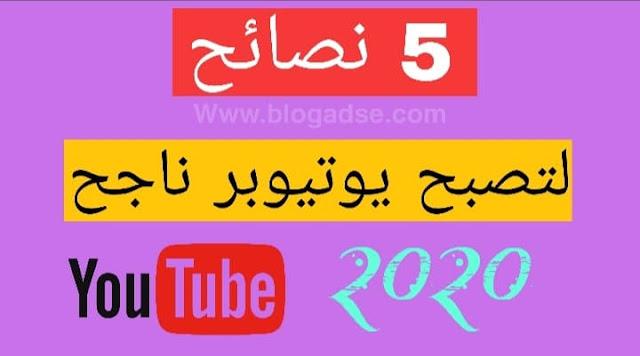 اليوتيوب,يوتيوب,الربح من اليوتيوب,نصائح,نصائح لليوتيوبرز,قناة يوتيوب,فلوس اليوتيوب,على اليوتيوب,الشهرة في اليوتيوب,نجاح,الربح من الانترنت,زيادة عدد المشتركين,قنوات اليوتيوب,ارباح اليوتيوب,النجاح في اليوتيوب,اسرار اليوتيوب,اسرار اليوتيوبر