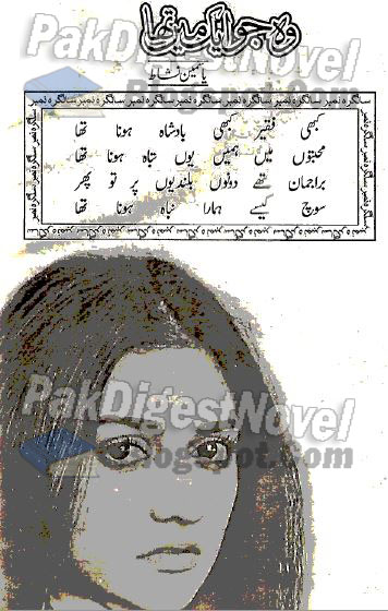 Woh Jo Aik Main Tha Episode 4 By Yasmeen Nishat Pdf Free Download