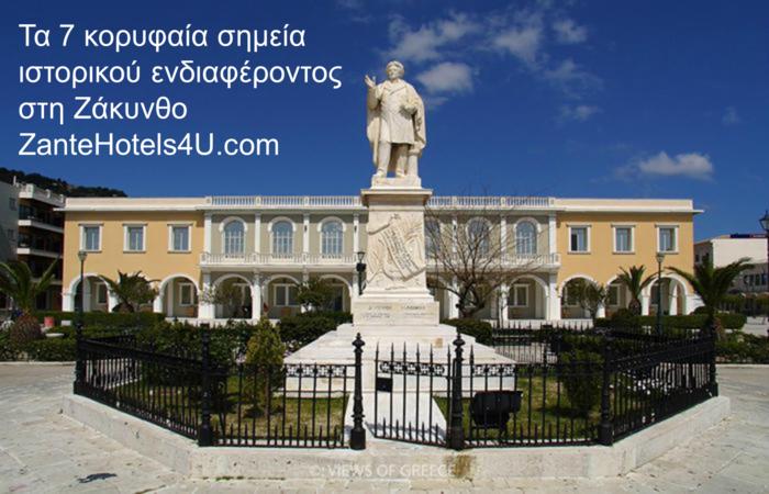 Άγαλμα του Διονυσίου Σολωμού στη Ζάκυνθο