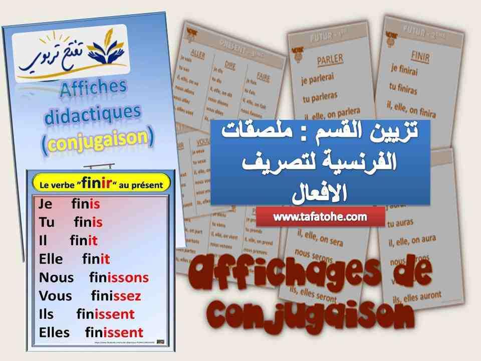 تزيين القسم : ملصقات الفرنسية لتصريف الافعال