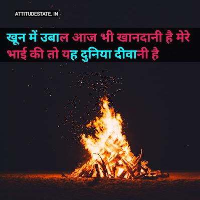 brother yaari status in hindi