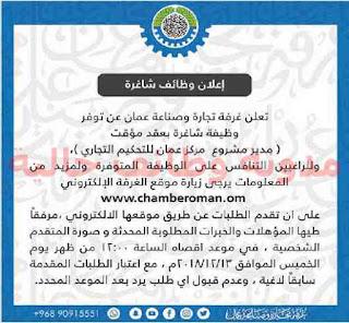 وظائف-شاغرة-في-غرفة-تجارة-وصناعة-عمان