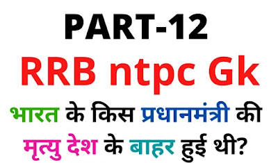 100 Most Important Gk Questions For RRB परीक्षा Group D | सामान्य ज्ञान GK in Hindi | Railway Group D Question Paper railway group d important Question