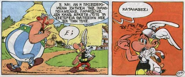 Είναι τρελοί αυτοί οι καπιταλιστές... από το Αστερίξ / These capitalists are crazy... in Asterix