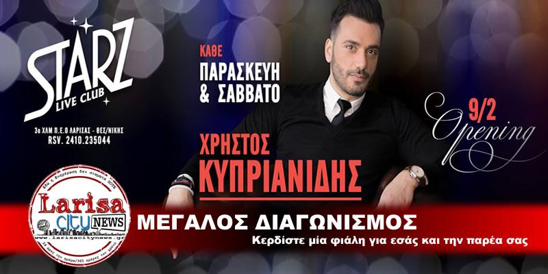 ΜΕΓΑΛΟΣ ΔΙΑΓΩΝΙΣΜΟΣ: Η larisacitynews.gr σε κερνάει στο STARZ Live Club με τον Χρήστο Κυπριανίδη