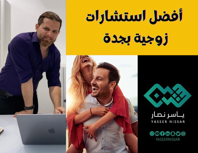 دكتور استشارات زوجية في جدة.. مركز ياسر نصار للحجز 0557373131