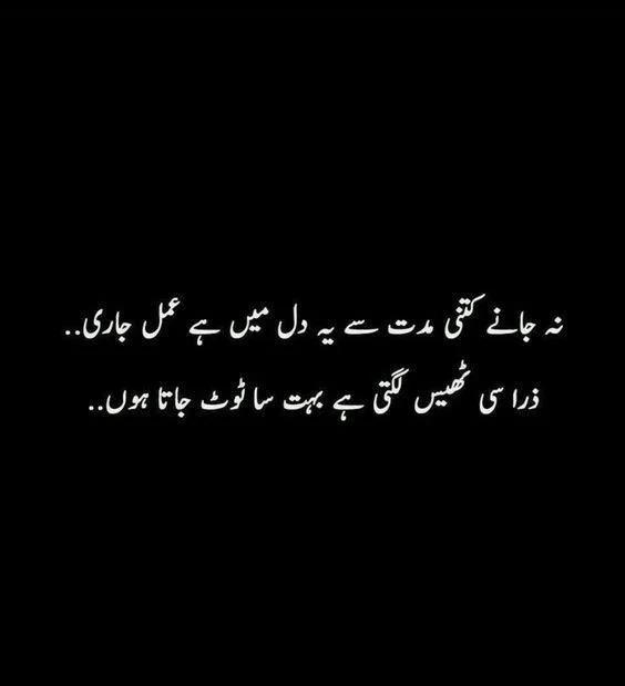 Sad Shayari in Urdu  2 Lines
