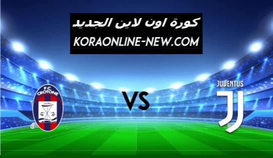 مشاهدة مباراة يوفنتوس وكروتوني بث مباشر اليوم 22-2-2021 الدوري الإيطالي