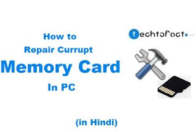 currupt-memory-card-ko-kaise-theek-karen