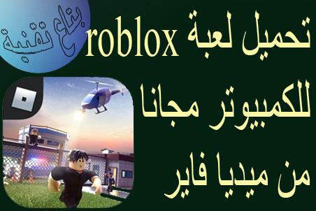 """تحميل لعبة roblox للكمبيوتر مجانا من ميديا فاير, حيث ان لعبة روبليكس واحدة من اشهر العاب المغامرات والمتعة التي يلعبها الكثيرين حول العالم, يمكنك تحميلها مجانا للكمبيوتر وللاندرويد من موقعنا""""بتاع تقنية"""" ،لعبه روبلوکس  ،لعبة roblox اون لاين  ،تحميل لعبة roblox للاندرويد  ،تحميل لعبه روبلوكس  ،شرح تحميل لعبة roblox للكمبيوتر  ،تحميل لعبة روبلوكس  ،تحميل روبلوكس  ،roblox تنزيل  ،تنزيل roblox  ،تحميل العاب roblox  ،لعبة roblox للكمبيوتر  ،تحميل لعبة روبلوکس للكمبيوتر من ميديا فاير  ،تنزيل لعبة roblox للكمبيوتر  ،تحميل لعبة روبلكس  ،تحميل roblox للكمبيوتر  ،تحميل لعبة roblox للكمبيوتر مجانا ويندوز 7  ،roblox تحميل  ،تحميل لعبة roblox للكمبيوتر من ميديا فاير  ،تحميل roblox  ،تنزيل لعبة roblox  ،تحميل روبلوکس للكمبيوتر  ،تحميل لعبة روبلوکس للكمبيوتر  ،تحميل لعبة roblox  ،تحميل لعبة roblox للكمبيوتر مجانا من ميديا فاير  ،download roblox  ،ربلوكس  ،العاب روبلوكس  ،roblox download  ،العاب روبلوکس  ،روبلوکس  ،download roblox pc  ،لعبة روبلوکس  ،العاب روبلكس  ،روبلوکس لعبة  ،لعبه روبلكس"""