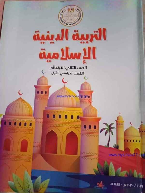 كتاب التربية الدينية الاسلامية للصف الثانى الابتدائى ترم أول 2020