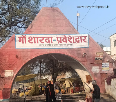 शारदा माता मंदिर मैहर मध्य प्रदेश - Sharda Mata Mandir Maihar Madhya Pradesh