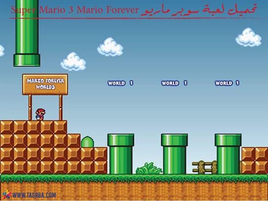 تحميل لعبة سوبر ماريو Super Mario 3 Mario Forever - منصة تجربة