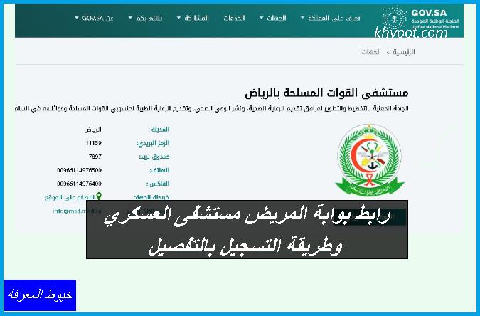 العسكري الرياض مستشفى