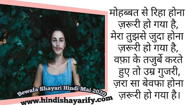 Bewafa Shayari Hindi Mai 2020 | बेवफा शायरी | HindiShayariFy