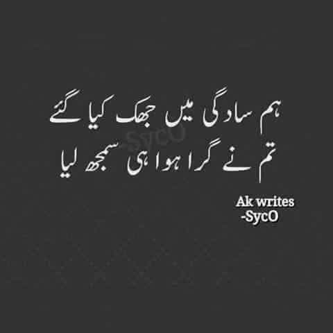 Ham Sadgi Mei Jhuk Kaya Gay - Urdu Sad Poetry Sad Urdu Poetry Images - Sad Shayari Pics - Urdu Poetry World