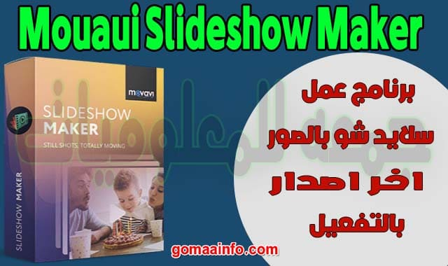 تحميل برنامج عمل سلايد شو بالصور | Movavi Slideshow Maker 6.6.1