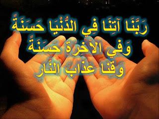 Rabbana Atina Fid Dunya Hasanah Benefits in Urdu