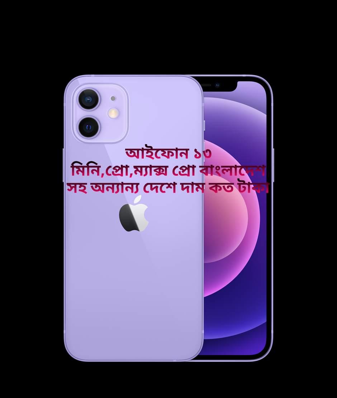 আইফোন ১৩ মিনি,প্রো,ম্যাক্স দাম বাংলাদেশ  আইফোন ১৩ দাম কত,  iPhone 13 Price in India 2021, iPhone 13 Price in US/UK 2021 With Full Specification