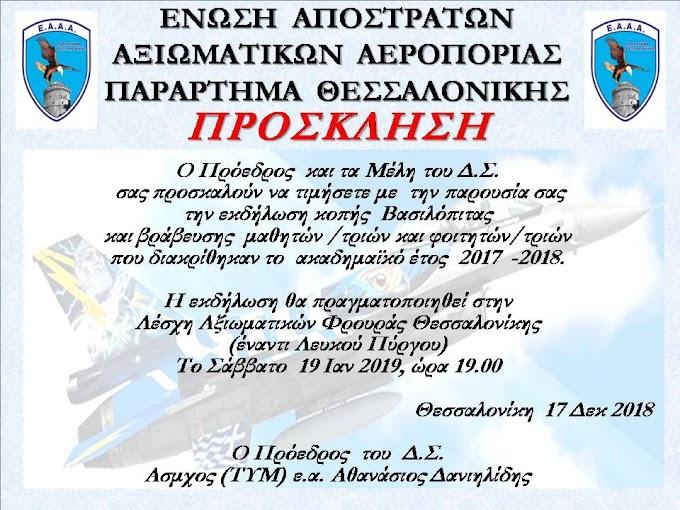 Κοπή Βασιλόπιτας - Βραβεύσεις Διακριθέντων.
