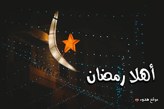 اهلا رمضان, صور رمضان, رمضان, مكتوب عليها