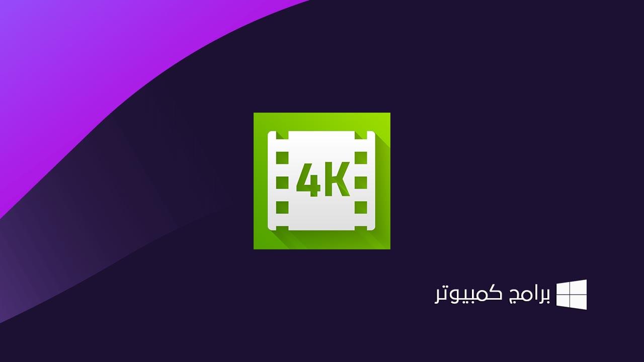 4K Video Downloader 4.12.1.3580  (x86 / x64)