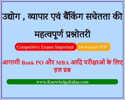 उद्योग , व्यापार एवं बैंकिंग सचेतता की महत्वपूर्ण प्रश्नोतरी | Bank PO and MBA Exam Important Question and Answer PDF Download