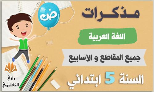 مذكرات اللغة العربية للسنة الخامسة ابتدائي