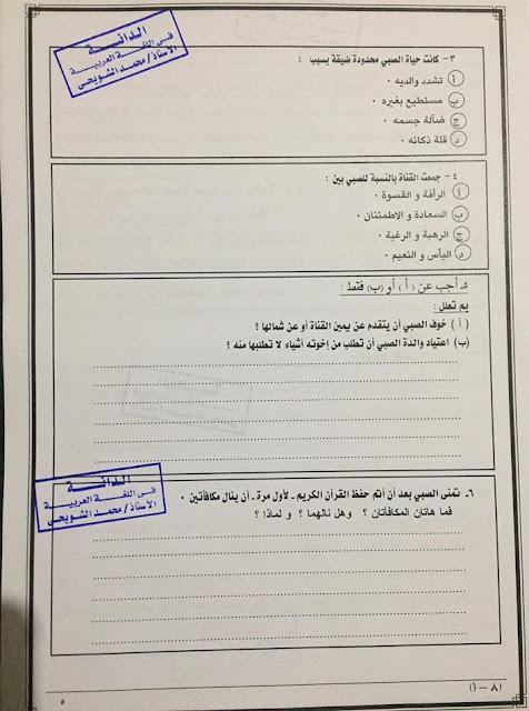 ننشر الأن نموذج امتحان مادة اللغة العربية لطلاب الثانوية العامة 2020 الصف الثالث الثانوي وتوزيع الدرجات كامل