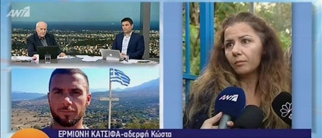 Katsifas was killed in Bularat, his sister is running in the Greek elections