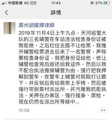 广州胡耀辉律师因拒绝违法查身份证 遭辅警殴打并让其跪下