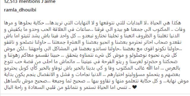 علاء الشابي رملة الذويبي