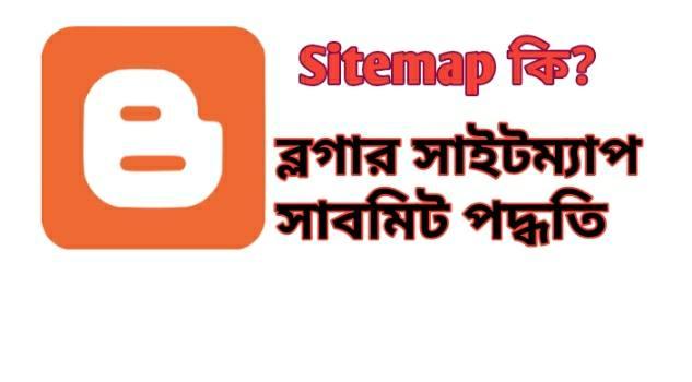 ব্লগার সাইটম্যাপ গুগল সার্চ কনসোলে সাবমিট পদ্ধতি