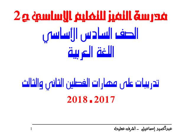 مراجعة نهائية لأهم مهارات الفصلين الثاني والثالث لغة عربية صف سادس فصل ثالث