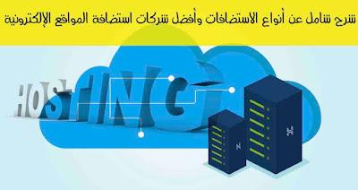 شرح شامل عن أنواع الاستضافات وأفضل شركات استضافة المواقع الإلكترونية