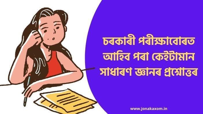 Latest Assamese Gk Question | Gk in Assamese | Assam Gk question And answer