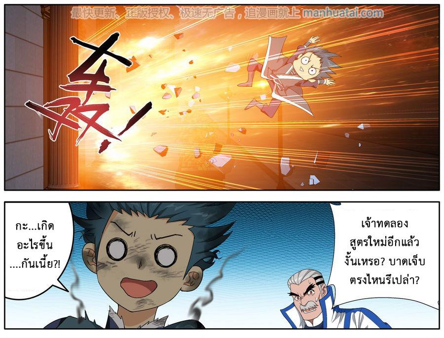 อ่านการ์ตูน Doupo Cangqiong 203 ภาพที่ 27