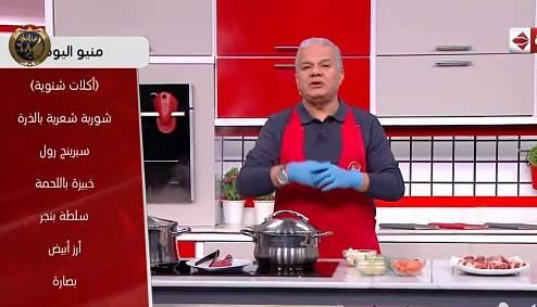 الشيف حسن حلقة يوم السبت 18-1-2020 برنامج اكلات و تكات